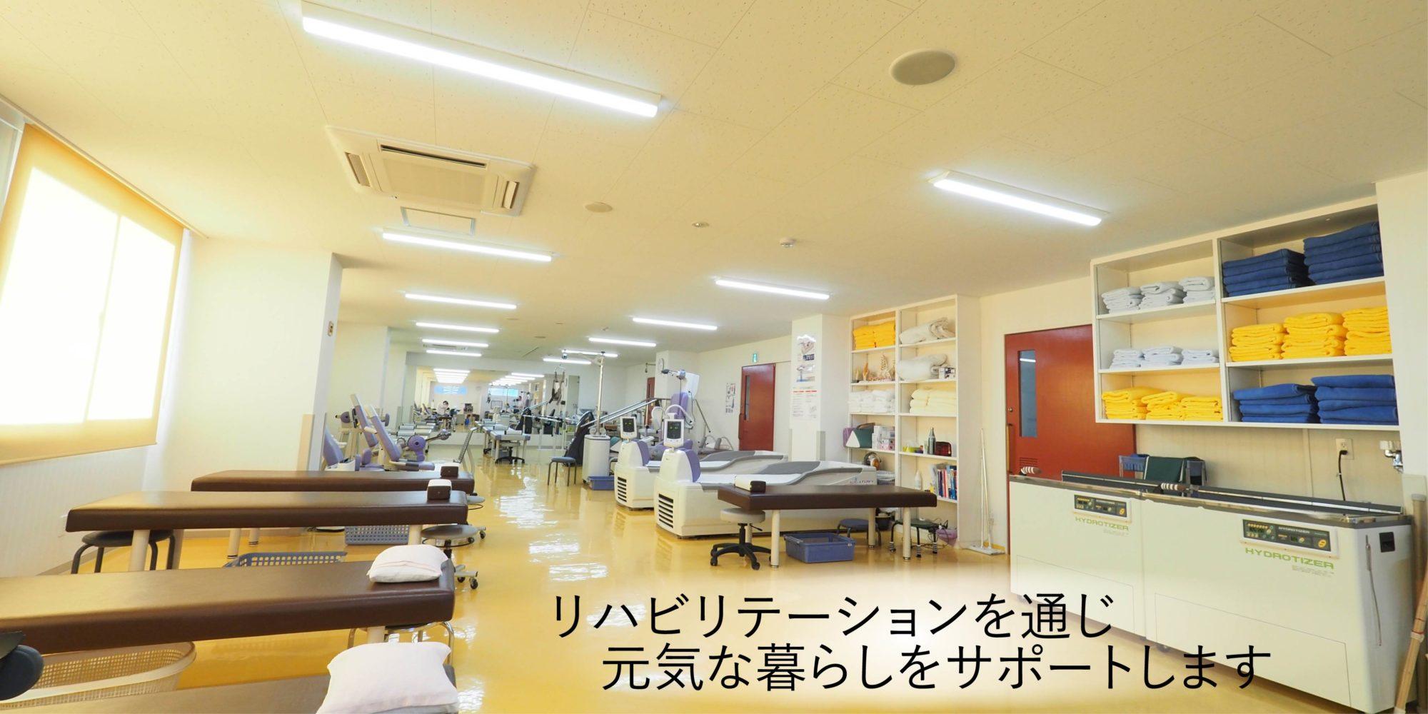 祐川整形外科 リハ室